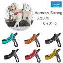PRATIKO プラティコ ハーネスストロング サイズ 0  中型犬 大型犬用(ブルドッグ) ペット ペットグッズ 犬用品 …