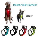 メッシュベストハーネス Mサイズ 中型犬用〜サイズ ペット・ペットグッズ 犬用品 胴輪・ハーネス 犬 介護用