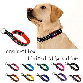 メール(ネコポス)便発送可 犬の首輪 コンフォートフレックス リミッティドスリップカラー・comfortflex limited slip collar