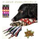 アースドッグ【earthdog】デコラティブヘンプ(麻)カラー リード ペット ペットグッズ 犬用品 犬 リード