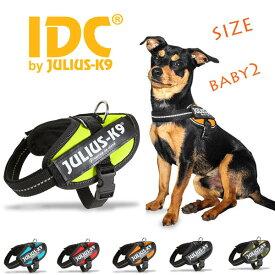 送料無料(ネコポス発送)☆  JULIUS K9・ユリウスK9 IDCパワーハーネス Baby2サイズ(参考犬種:ミニピン、トイプードル、チワワサイズ)ペット・ペットグッズ 犬用品 胴輪・ハーネス 小型犬