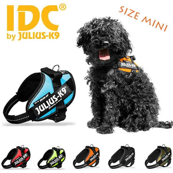送料無料☆ JULIUS K9・ユリウスK9 IDCパワーハーネス Miniサイズ(参考犬種:パグ、コーギー、フレンチブル、柴犬等)ペット・ペットグッズ 犬用品 胴輪・ハーネス 小型犬 犬 散歩 お出かけ 引っ張る つけ方 簡単