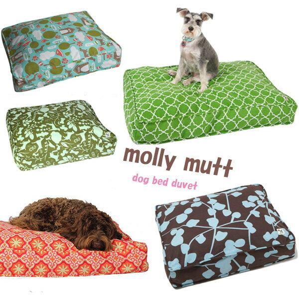 犬のベッド/molly mutt・モリーマット ドッグベッドカバー 超大型犬用 Lサイズ ペット・ペットグッズ 犬用品 ベッド おしゃれ