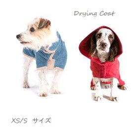 ドッグドライイングコート クラッシックコレクションXS/Sサイズ(シュナウザー、ジャックラッセル、ビーグル、トイプードル等小型犬用)ペット・ペットグッズ ペット用手入れ用品 バス用品 バスローブ 犬用品 ドッグウエア ガウン 水遊び タオル