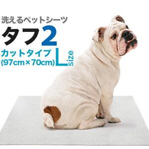 吸水良好 厚めの洗えるペットシーツ「タフ2」Lサイズ(97cm×70cm/吸水約1350cc)