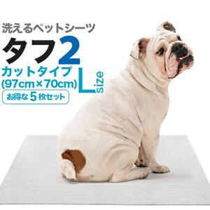 吸水抜群 厚めの洗えるペットシーツ「タフ2」Lサイズ(97cm×70cm/吸水約1350cc)5枚セット【送料込】