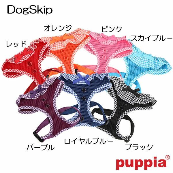 簡単装着 胴輪 胴囲ジャストフィットハーネス!ヴィヴィアンソフトハーネスA:XS,S,M,Lサイズ PUPPIA パピア ペット 犬 犬用 ドッグ