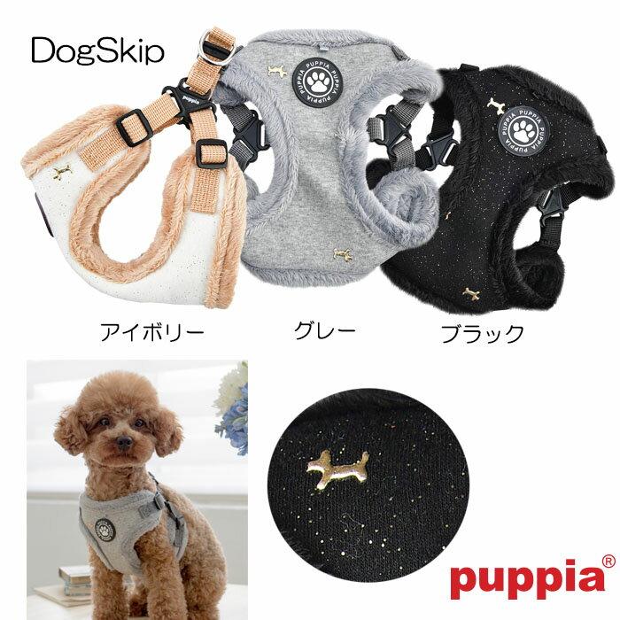 犬用 胴輪 GIAベスト型ハーネスC GIA HARNESS C:S,M,Lサイズ PUPPIA パピア ペット ドッグ 小型犬