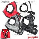 犬用 胴輪 レガシーハーネスB:S,M,Lサイズ LEGACY HARNESS B PUPPIA パピア ペット ドッグ