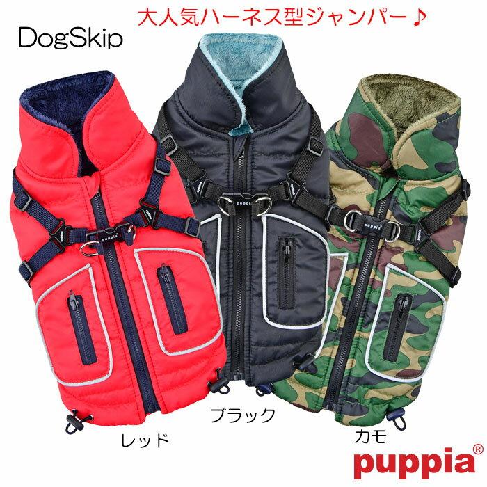 犬用 洋服 胴輪 パイオニアハーネス型ジャンパー:S,M,Lサイズ 背中ジッパー式 PIONEER PUPPIA パピア ペット ドッグ