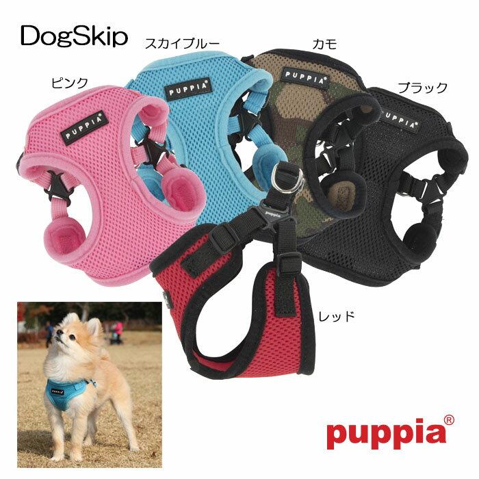 犬用 胴輪 ソフトハーネスC SOFT HARNESS C:XLサイズ PUPPIA パピア ペット ドッグ 小型犬