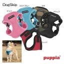 犬用 胴輪 ソフトハーネスC SOFT HARNESS C:S,M,Lサイズ PUPPIA パピア ペット ドッグ 小型犬