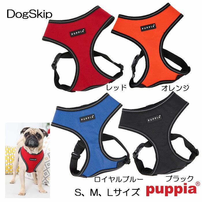 スーパーセール特別価格 犬用 胴輪 トレックハーネスA TREK HARNESS A:S,M,Lサイズ PUPPIA パピア ペット ドッグ 小型犬