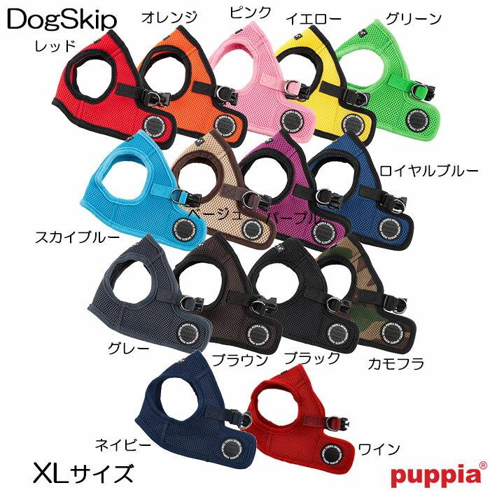 【メール便送料無料】PUPPIA パピア ソフトベストハーネス:XLサイズ ペットグッズ 犬用品 胴輪 ハーネス 犬 ドッグ 犬用