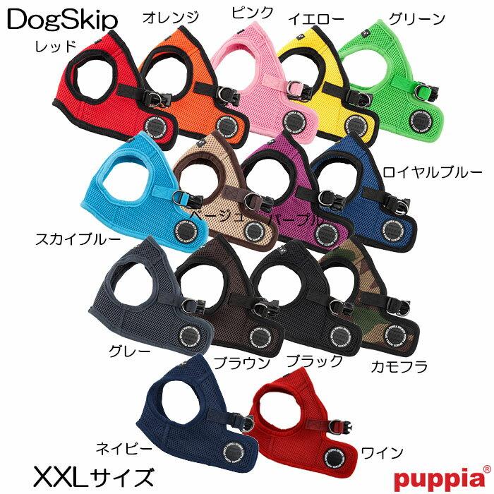 【メール便送料無料】PUPPIA パピア ソフトベストハーネス:XXLサイズ ペットグッズ 犬用品 胴輪 ハーネス 犬 ドッグ 犬用