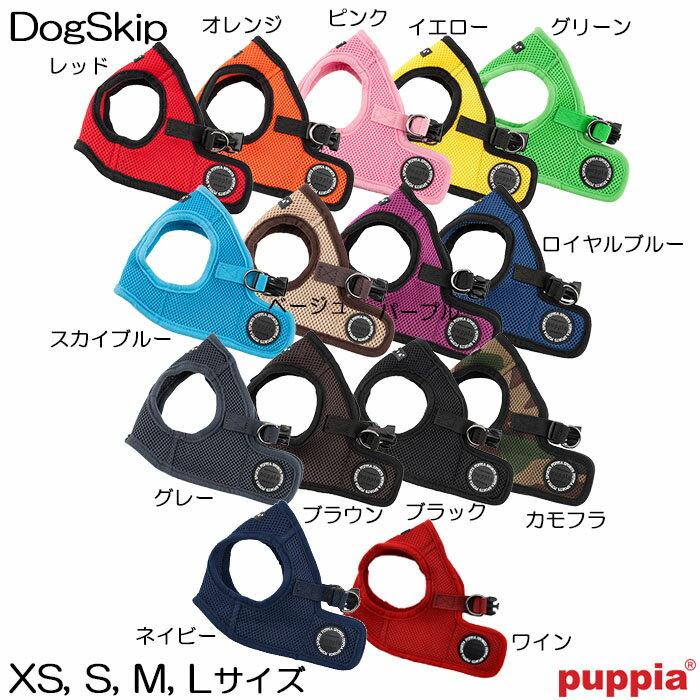 【メール便送料無料】PUPPIA パピア ソフトベストハーネス:XS,S,M,Lサイズ ペットグッズ 犬用品 胴輪 ハーネス 犬 ドッグ 犬用