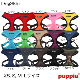 ジャストフィットソフトハーネスA:XS,S,M,Lサイズ PUPPIA パピア ペット 犬 犬用 ドッグ 簡単装着 胴輪ペット ペットグッズ 犬用品 胴輪 ハーネス 小型犬用