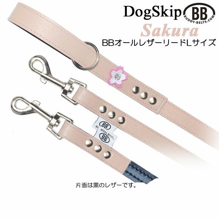 BBオールレザーリードLサイズ サクラ 桜 Sakura バディベルト BUDDYBELT バディーベルト 本革リード 犬用 ペット ドッグ
