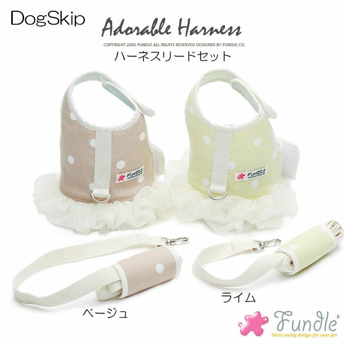 犬用 猫用 ファンドルハーネス&リードセット 胴輪 アドォーラァブル FUNDLE HARNESS Adorable 送料無料