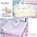 犬用 猫用 ファンドルベッド カドラー パステルシャーリングデイリーベッドセット FUNDLE Pastel Shirring- Daily Beddingse...
