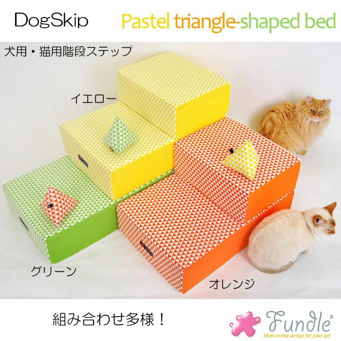 犬用 猫用 ファンドルパステルトライアングルステップ 階段 FUNDLE Pastel triangle Step ベッド カドラー 送料無料