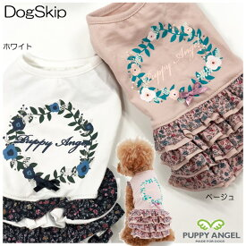 犬用 PAハートラブリードレス ワンピース / S,SM,M,ML,L,XLサイズ パピーエンジェル 洋服 ドッグウェア 小型犬
