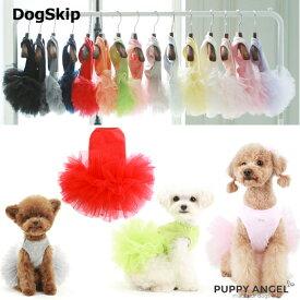 犬用 PAドッグチュチュドレス:XS,S,SM,M,ML,L,XLサイズ パピーエンジェル PUPPYANGEL ペット用 ドッグ