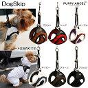 犬用 PAアンジョーネグラスハーネス クリップタイプ 胴輪 小型犬 犬 パピーエンジェル Puppy Angel(TM) ANGIONE(TM) Glasses Harness set (Clip t