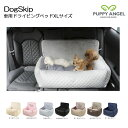 犬用 PAアンジョーネドライビングキット XLサイズ 車用ベッド 車載用 パピーエンジェル PUPPYANGEL ペット用 ドッグ