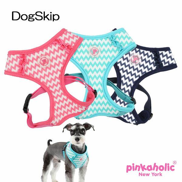 半額以下! 犬用 胴輪 ジギーハーネス:S,M,Lサイズ PINKAHOLIC NEW YORK ピンカホリックニューヨーク 犬 ペット ドッグ 小型犬