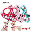 犬用 胴輪 アーガイルハーネスB:S,M,Lサイズ PUPPIA パピア 犬 ペット ドッグ 小型犬