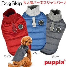 犬用 洋服 胴輪 ワグナーハーネスジャンパー:S,M,Lサイズ 小型犬 犬 PUPPIA パピア ペット ドッグ