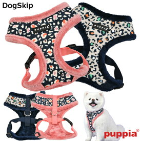 犬用 胴輪 エリスハーネスA:XLサイズ 小型犬 犬 PUPPIA パピア ペット ドッグ 胴回り調節可能 ELYSE HARNESS A