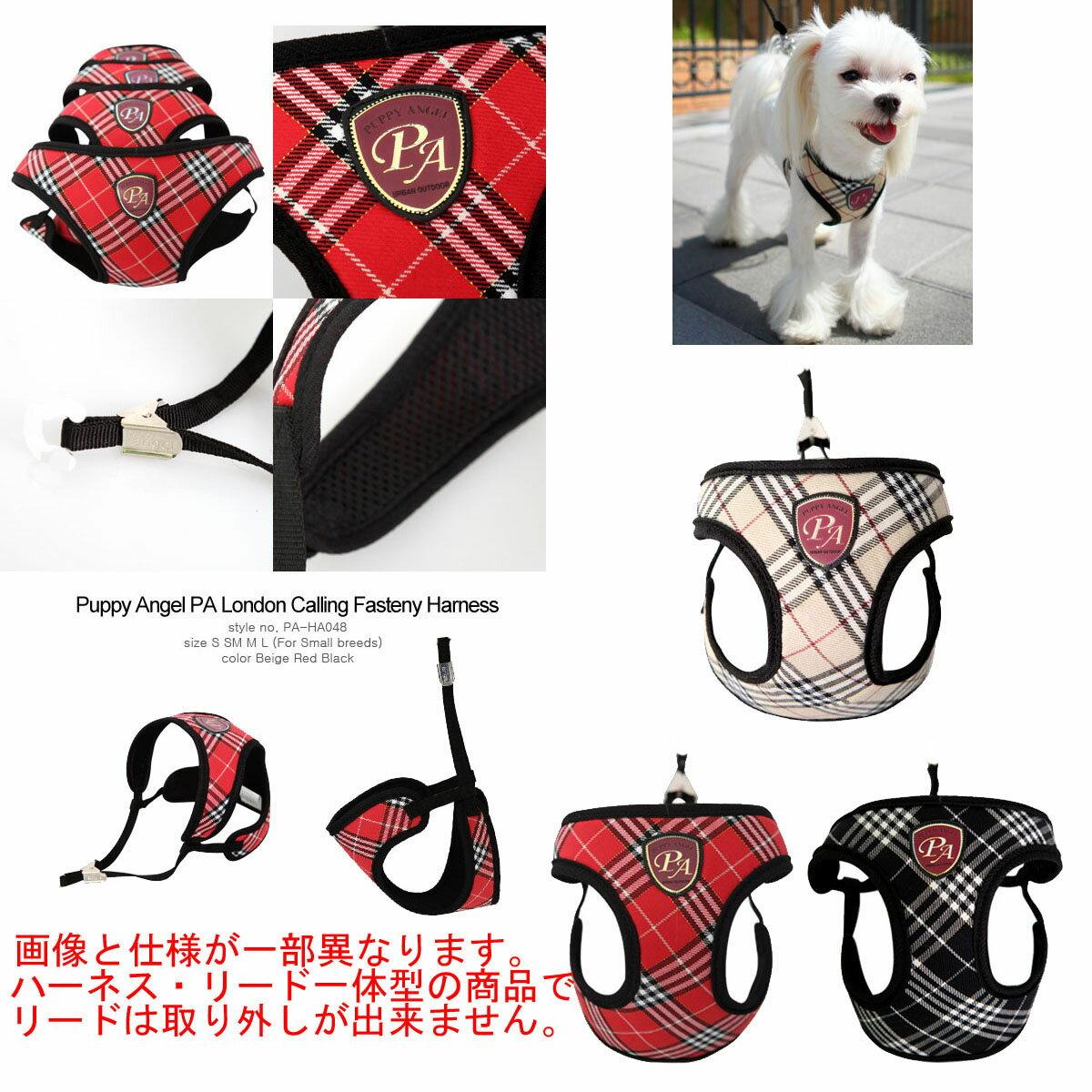 胴輪 ハーネス PA London Calling FASTENY HARNESS(リード付):XS S M L XLサイズ ペット 犬 用PUPPYANGEL パピーエンジェル犬 犬用 ペット ドッグ