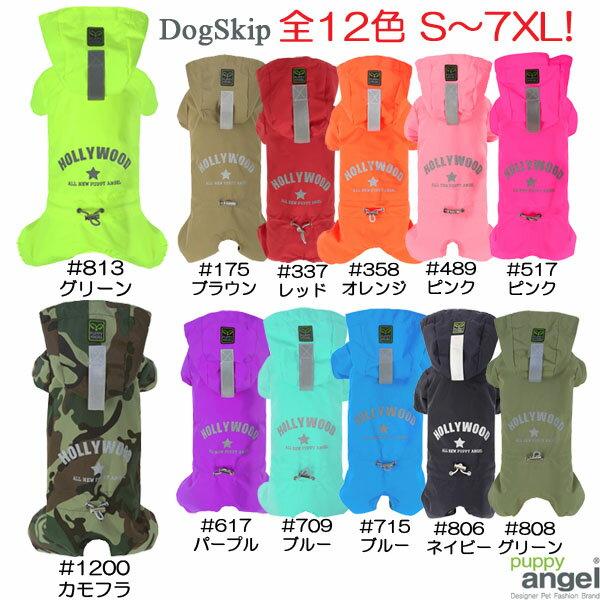 PAマルチプロテクトレインコート:2XL,3XLサイズ Puppy Angel パピーエンジェル 犬 犬用 ペット ドッグ つなぎ 送料無料 パ