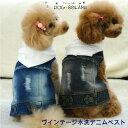 【送料無料】犬 超小型犬 小型犬 犬用 犬服 ドッグウェア フード付 ヴインテージ 水洗デニム ベスト クラッシュ レト…