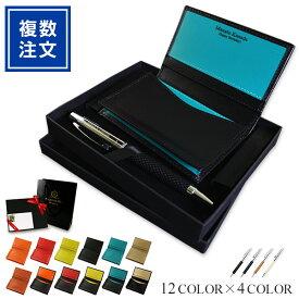 【エントリーでポイント7倍】(複数注文:30個以上限定)ペンギフトセット CLレザーカードケース + ボールペン