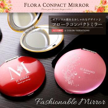 【化粧箱付き】フローラコンパクトミラー(丸型)