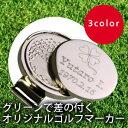 【名入れ ゴルフマーカー ギフト】新ゴルフマーカー メタル 彫刻名入れ【クリスマス オリジナル オンリーワン 名入り …