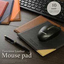 2色使いのデザインがオシャレ♪本革マウスパッド【名入れ】