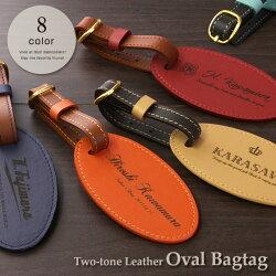【本革】2色使いレザーオーバルバッグタグ焼彫名入れ刻印オーダーメイド
