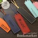 【名入れ無料】 2色使い本革ブックマーカー(しおり) [BOX入り] 焼彫 レザー【ギフト 楽天 卒業祝い 退職記念品 卒業記…