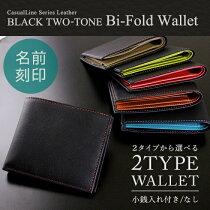 【名入れ刻印無料】リサイクルレザー二つ折り財布