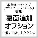 【追加オプション】レザーキーリング(ナンバープレート)の裏面刻印