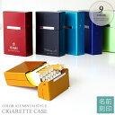 【名入れ刻印無料】アルミシガレットケース【ギフト 刻印 オリジナル ネーム入り オンリーワン】【タバコケース 喫煙…