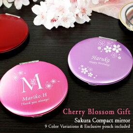 【ギフト 名入れ】桜コンパクトミラー[丸型]【ギフト 花以外 名入れ 1個から 記念日 部活 コンパクトミラー 鏡 プレゼント 女性 雑貨 誕生日 かわいい】