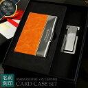【名刺入れ 名入れ】ギフトセット ツートンカラーレザーカードケース(PU)+ レクタングルブックマーカー【クリスマ…