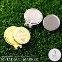 【名入れ ゴルフマーカー ギフト】メタルゴルフマーカー[ナイスショット]彫刻【名前入り ゴルフ好きギフト オリジナ…