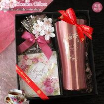 【名入れ】桜ギフトセットステンレスタンブラーAT[パステルマット]420ml+紅茶ティーバッグ4種