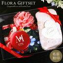 【エントリーでポイント7倍 名入れ 女性 プレゼント 実用的 花以外 送料無料 母の日】フローラギフトセット コンパク…